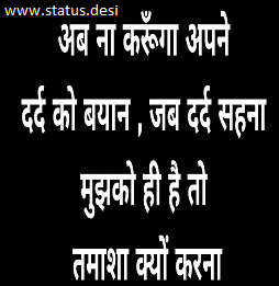 Latest शायरी in Hindi Status Image for FB, Whatsapp, Instagram