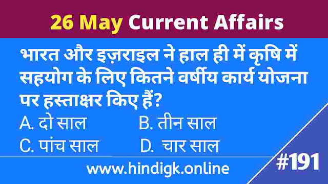 26 May 2021 Current Affairs In Hindi