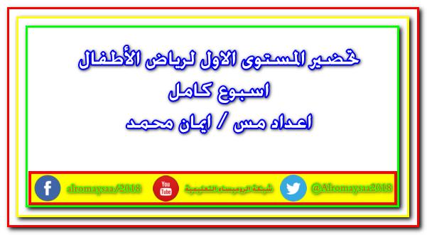 تحميل تحضير الاسبوع لرياض أطفال المستوى الأول من الاحد 29 سبتمبر حتى الخميس 3 اكتوبر  من اعداد مس ايمان محمد
