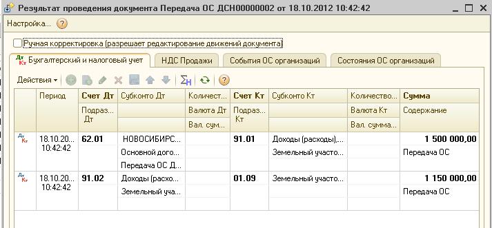Регистрация земельного участка в 1с 8.2