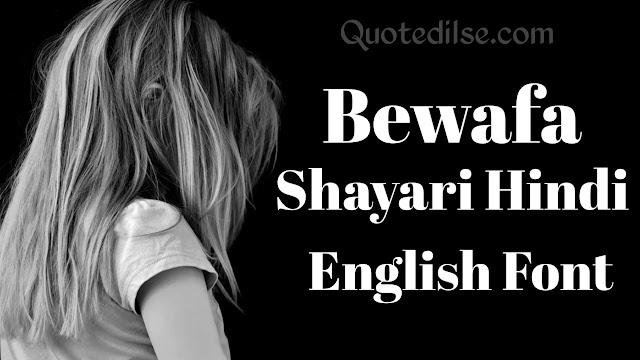 Bewafa Shayari Hindi In English Font