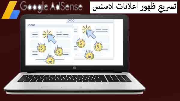 كيفية تسريع ظهور اعلانات ادسنس في موقع الويب الخاص بك