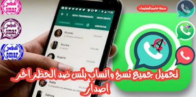 تحميل واتساب ضد الحظر 2020 تنزيل واتس بلس whatsapp plus احدث واتساب جديد اخر اصدار