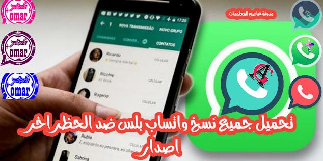 تحميل واتساب ضد الحظر 2021 تنزيل واتس بلس whatsapp plus احدث واتساب جديد اخر اصدار