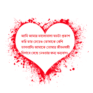 Marriage Anniversary Wishes For Husband in Bengali