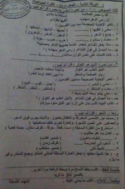 """تجميع امتحانات   للصف الرابع الإبتدائى """"الفعلى """" لغة عربية  إدارات ترم أول لتدريب عليها 80578173_2630891960476135_881962905644302336_n"""