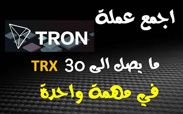 شرح  موقع bountyhub لجمع عملة TRX مجانا الى ما يصل الى 30 TRX في مهمة واحدة