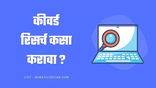 how to do keyword research in marath