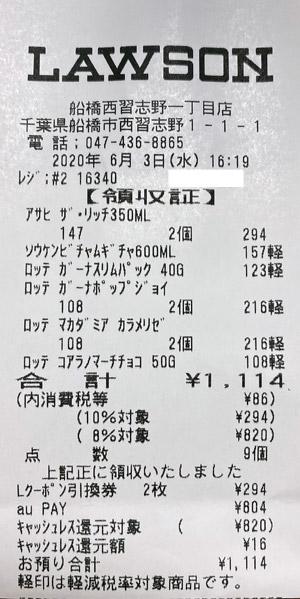 ローソン 船橋西習志野一丁目店 2020/6/3 のレシート