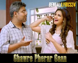 Ghawre Pherar Gaan lyrics - michael, Shafqat Amanat Ali, Timir Biswas