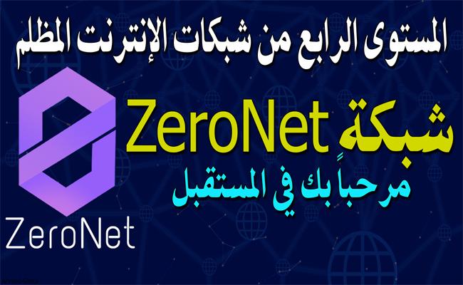 المستوى الرابع من شبكات الإنترنت المظلم | شبكة ZeroNet