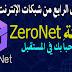 شرح المستوى الرابع من شبكات الإنترنت المظلم | شبكة ZeroNet
