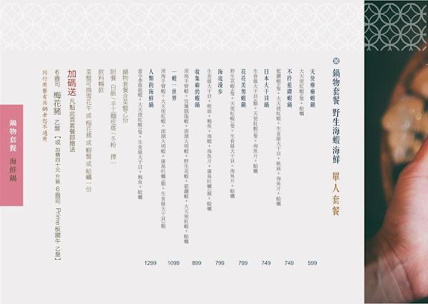 台南東區美食【花花世界鍋物】菜單介紹