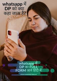 IN 2021 KNOW THE FULL FORM OF DP ON WHATSAPP IN HINDI  / DP को whatsapp में क्या कहते है?
