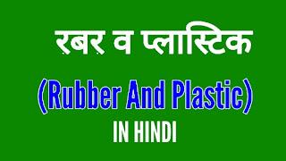 रबर व प्लास्टिक किसे कहते हैं प्रकार What rubber and plastic. types in हिंदी