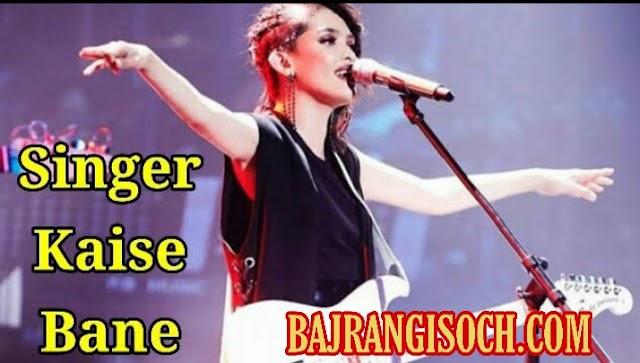 singing kaise sikhe or singer kaise bane