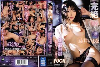 IPX-606 Fujii Iyona Orgasm FUCK