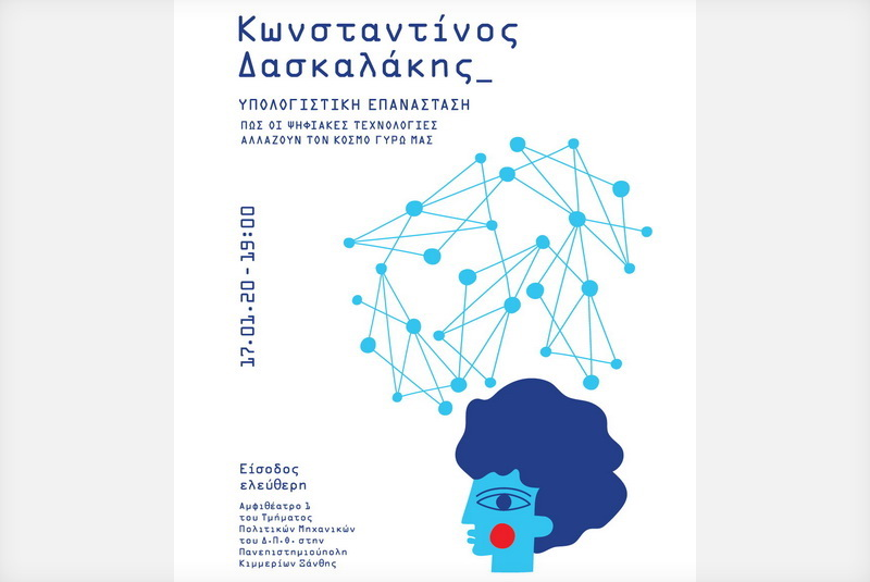 Ομιλία του διεθνούς φήμης Καθηγητή του ΜΙΤ Κωνσταντίνου Δασκαλάκη στην Ξάνθη