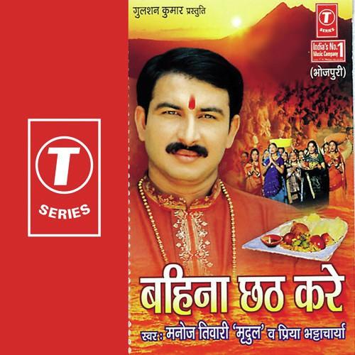 Bahina Chhat Kare - Bhojpuri chaath geet album album