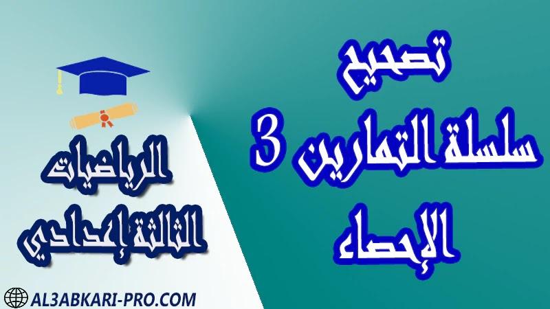 تحميل تصحيح سلسلة التمارين 3 الإحصاء - مادة الرياضيات مستوى الثالثة إعدادي تحميل تصحيح سلسلة التمارين 3 الإحصاء - مادة الرياضيات مستوى الثالثة إعدادي