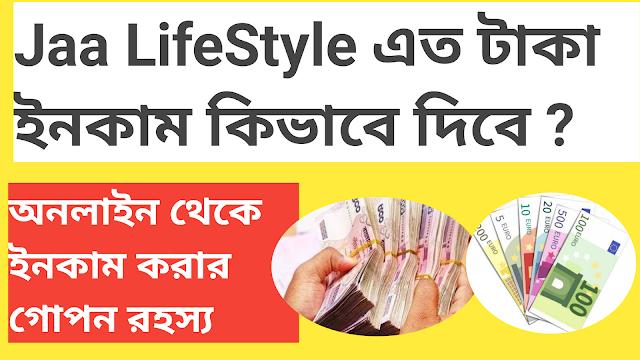 Jaa LifeStyle এত টাকা ইনকাম কিভাবে দিবে ?