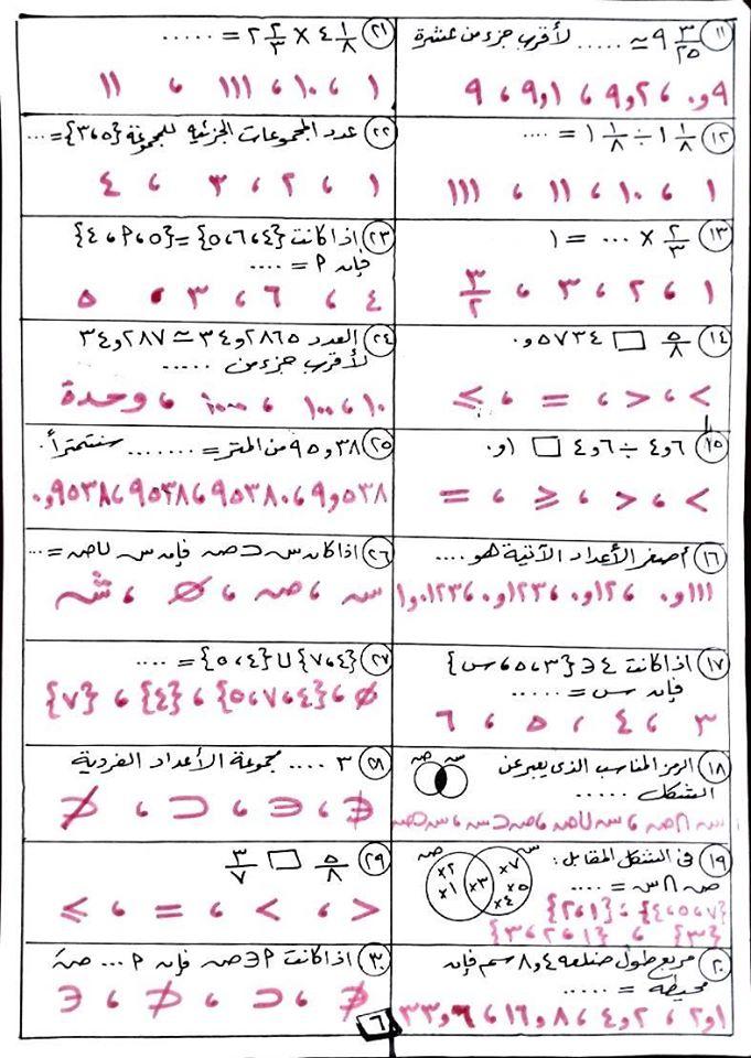 كتاب الامتحان العلوم للصف الثالث الاعدادى الترم الثاني pdf