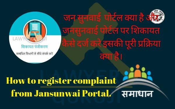 How to register complaint from Jansunwai Portal, Uttar Pradesh Government. जन सुनवाई  पोर्टल क्या है और जनसुनवाई पोर्टल पर शिकायत कैसे दर्ज करे इसकी पूरी प्रक्रिया क्या है।