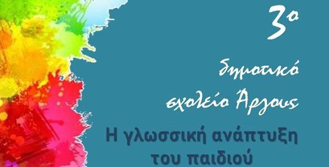 """Για την """"Γλωσσική ανάπτυξη του παιδιού"""" συζητούν στο 3ο Δημοτικό σχολείο Άργους"""
