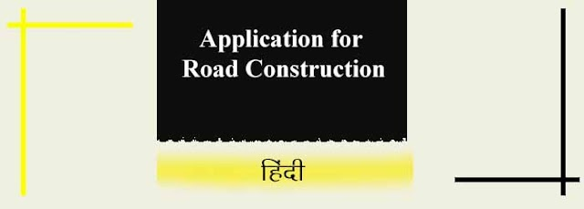 Application for Road Construction in Hindi