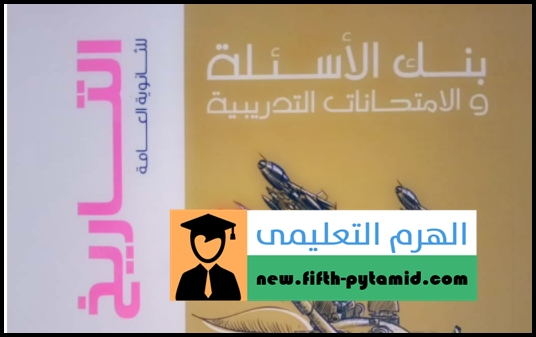 كتاب الامتحان مراجعة نهائية تاريخ 2021 pdf