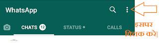 Whatsapp Web कैसे यूज़ करते है