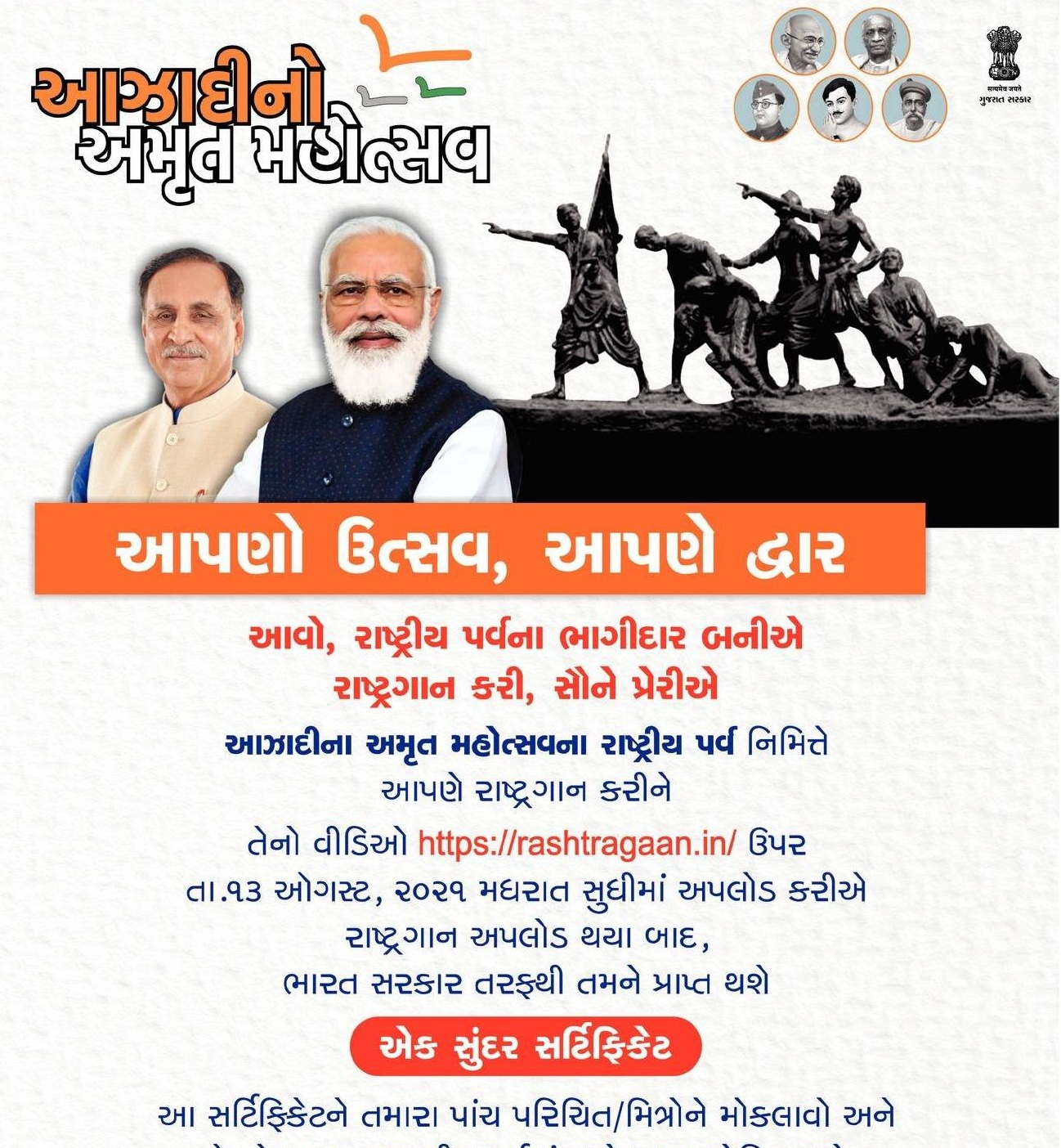 Azadi Ka Amrut Mahotsav Certificate | Azadi Ka Amrut Mahotsav Certificate Download