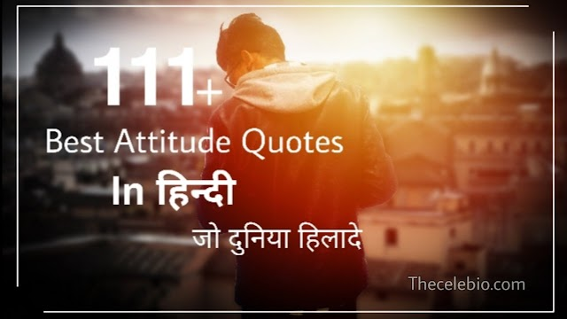 Attitude Quotes In Hindi [111+ best attitude quotes in hindi ] for whatsapp