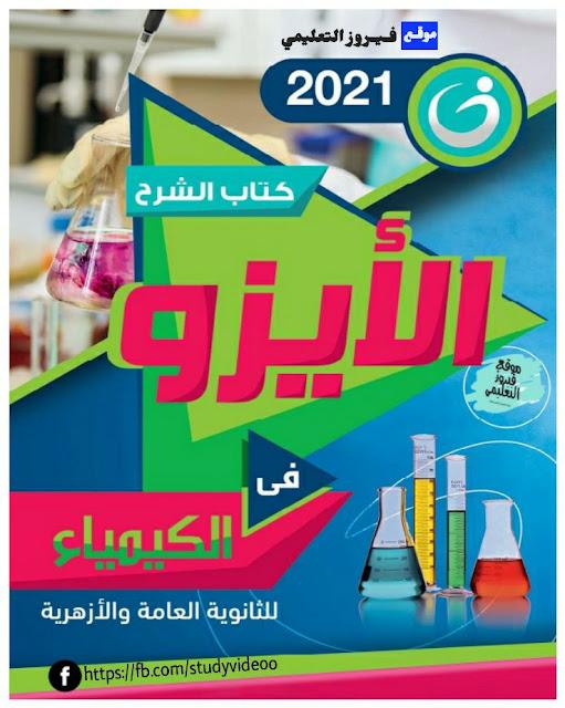 تحميل كتاب الايزو فى الكيمياء شرح للصف الثالث الثانوي 2021 |موقع فيروز التعليمي