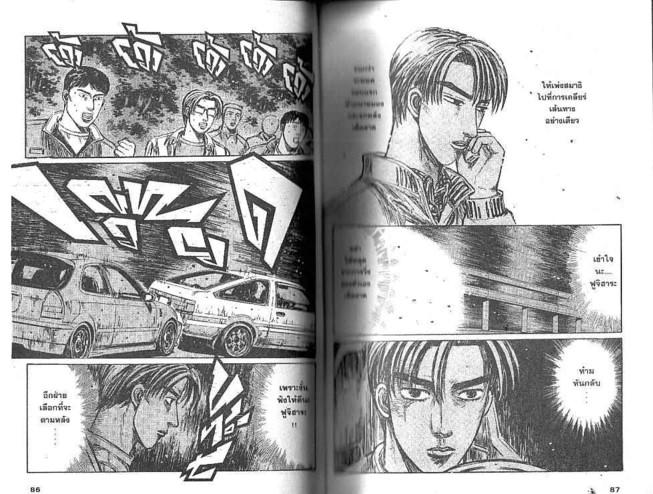 Initial D - หน้า 42