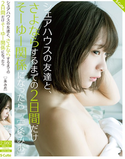 SQTE-296 Mio Ichijo If I Had A 'souyu' Relationship With My Share House Friend For Only Two Days Before 'goodbye'