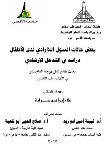 مذكرة تخرج رسالة ماجستير التبول اللاارادي عند الاطفال pdf