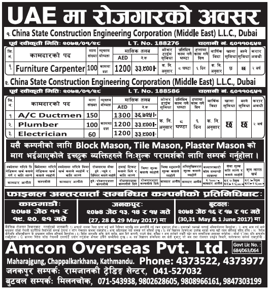 Jobs in UAE for Nepali, Salary Rs 36,725