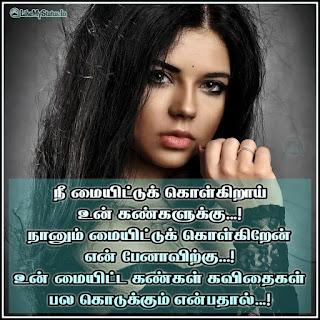 Kavithai image