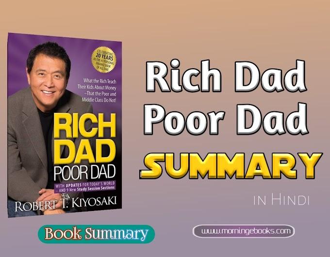 Rich Dad Poor Dad Book Summary in Hindi | रिच डैड पुअर डैड बुक समरी