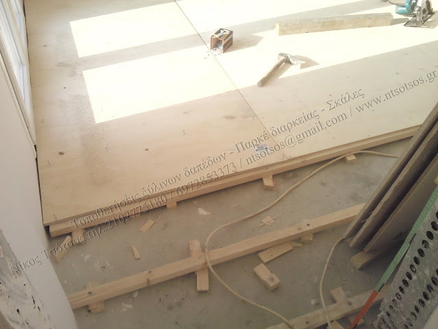 Κατασκευή ξύλινου πατώματος με κόντρα πλακέ θαλάσσης