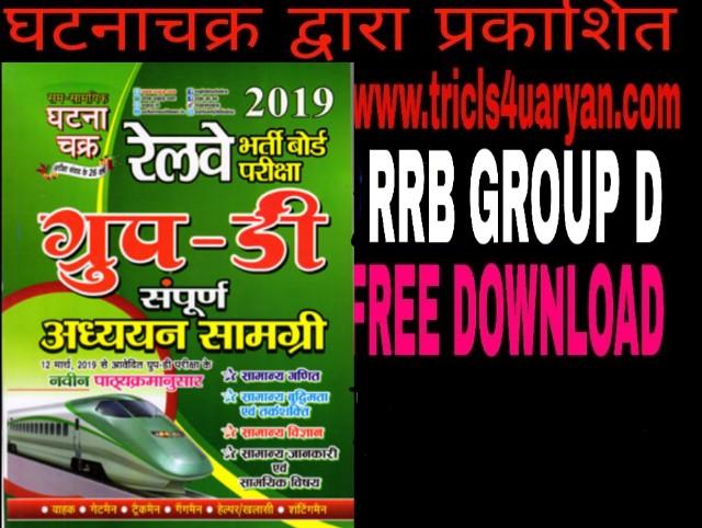 GHATNA CHAKRA- RRB/RRC Group-D full study material