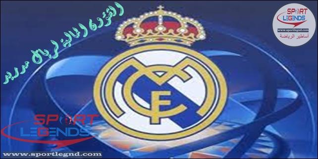 ريال مدريد,صفقات ريال مدريد,اخبار ريال مدريد,انتقالات ريال مدريد,نادي ريال مدريد,نيمار,برشلونة,رونالدو,الريال مدريد,مدريد,زين الدين زيدان,حقائق عن ريال مدريد,أخبار ريال مدريد,صفقة ريال مدريد,كريستيانو رونالدو,أخبار ريال مدريد 2019