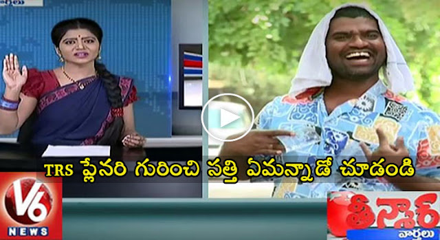 Bittiri Satti Funny Over TRS Plenary In Khammam | Teenmaar News