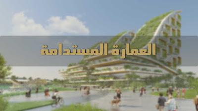 العمارة المستدامة PDF
