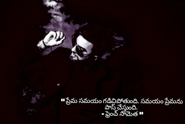 love quotes in telugu images