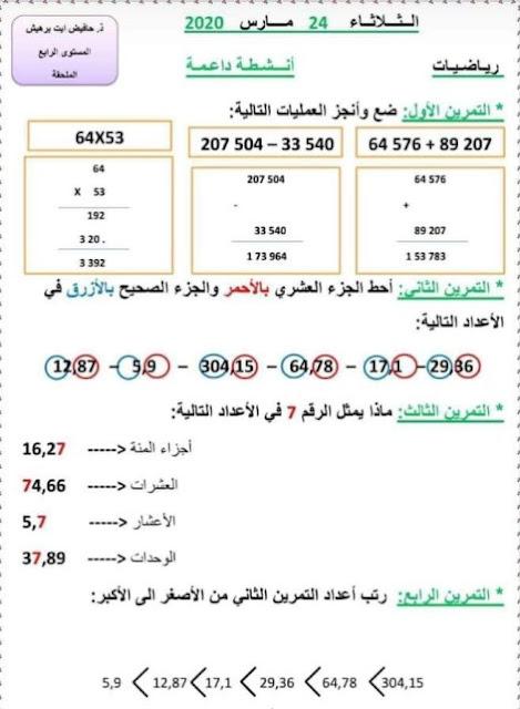 أنشطة تمارين داعمة في الرياضيات المستوى الرابع رقم 1