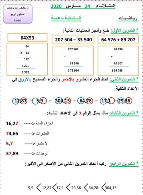تصحيح أنشطة تمارين داعمة في الرياضيات المستوى الرابع رقم 1