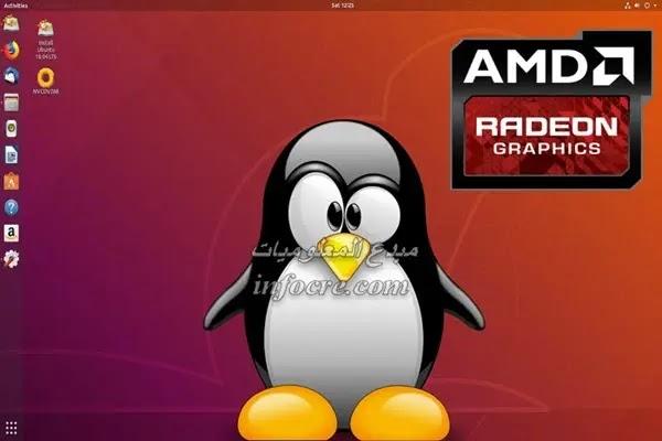 أصدرت AMD برنامج Radeon لـ Linux 21.20: إليك كيفية تثبيته