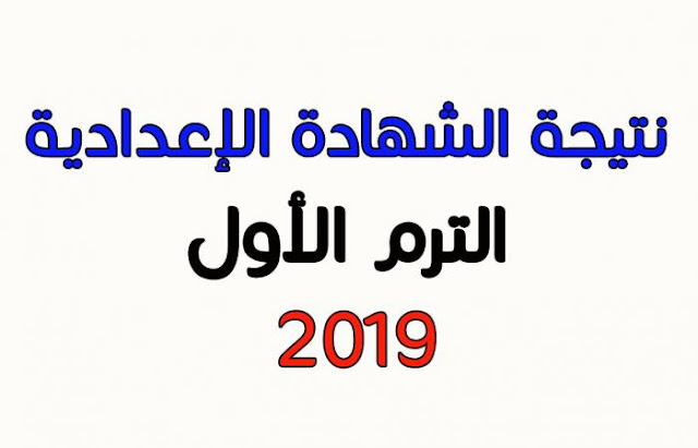 اليك روابط معرفة نتيجة الشهادة الاعدادية جميع المحافظات المصرية الترم الاول 2019